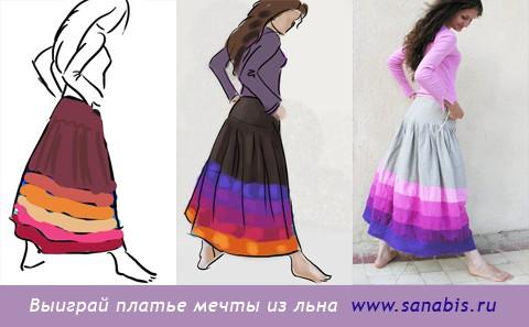 выиграй платье мечты из льна